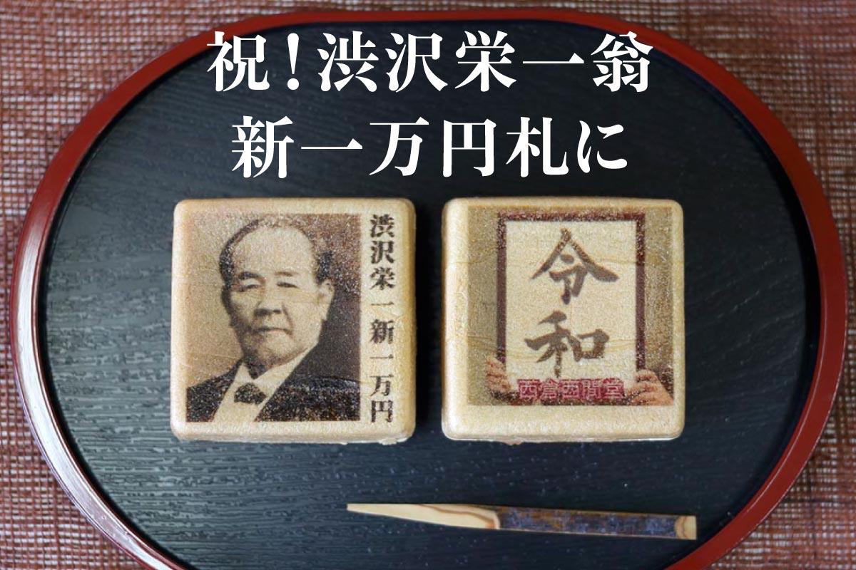 渋沢栄一最中