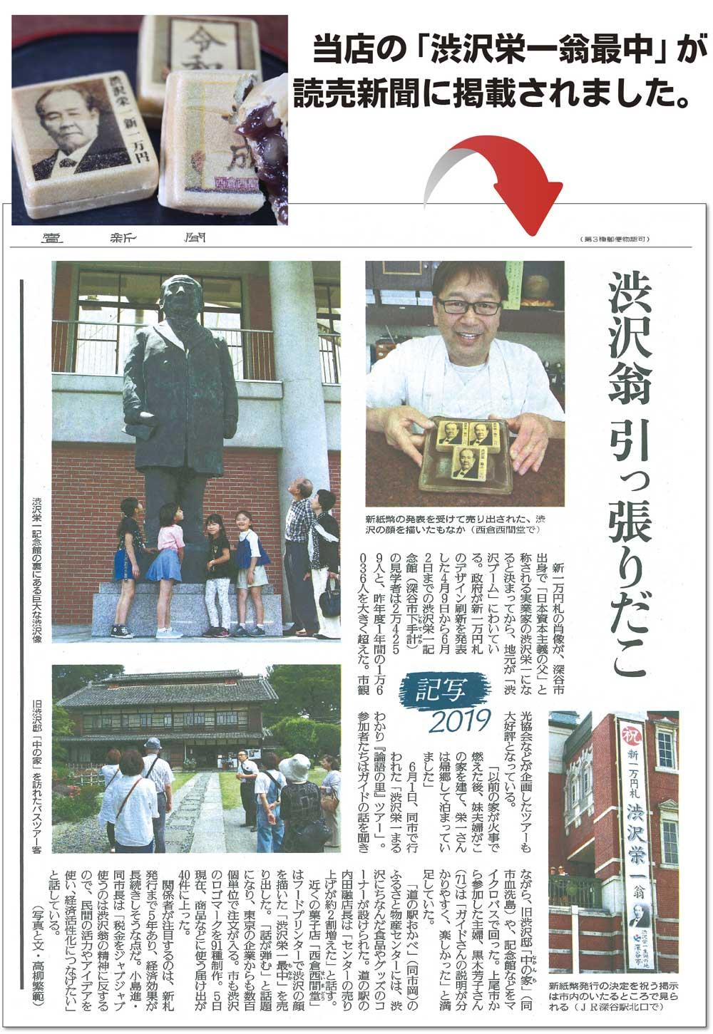 栄一最中が新聞に掲載されました。